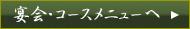 宴会・コースメニュー