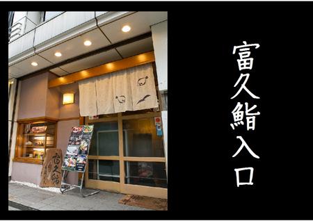 富久鮨入り口